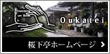 桜下亭ホームページ